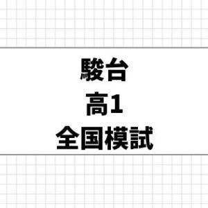 駿台全国模試の結果 偏差値・合格判定【高1・1月】