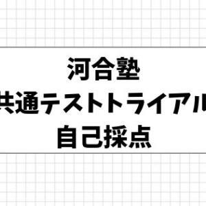 6月9日河合塾大学入学共通テスト トライアル模試自己採点【高2】