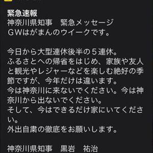神奈川知事 謝罪 緊急速報に避難殺到がヤバい!