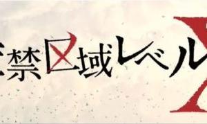 「監禁区域レベルX」が漫画化決定! アプリで話題のチャット小説を紹介!