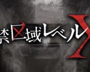 監禁区域レベルX 「X」紹介!! すべての「X」を大解剖!!