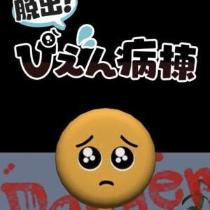 「ぴえん」ゲームがスマホアプリで登場! ぴえんから逃げきれ!「脱出!ぴえん病棟」