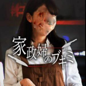 チャットノベル「家政婦のブキミ」 全5シリーズの物語を一挙紹介!!