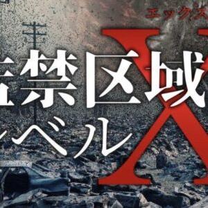 監禁区域レベルX ZONE[マンション編] 全シリーズの物語を一挙紹介!