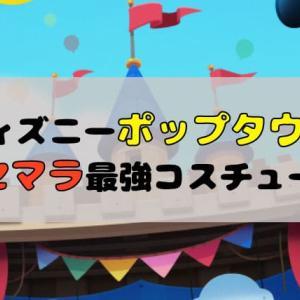【ディズニーポップタウン】リセマラ最強コスチュームを50時間プレイした俺が厳選