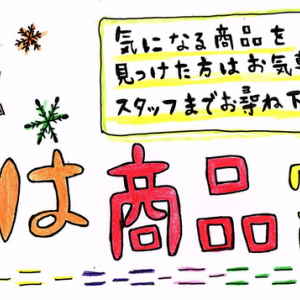 12月のキャンペーン☆