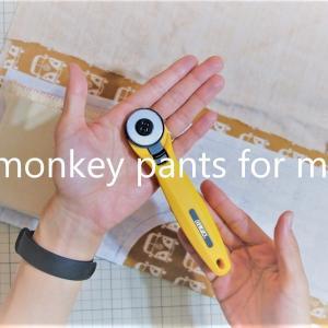 Vlog:モンキーパンツをつくる #02
