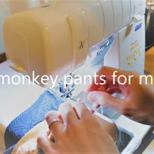 Vlog:モンキーパンツをつくる #03