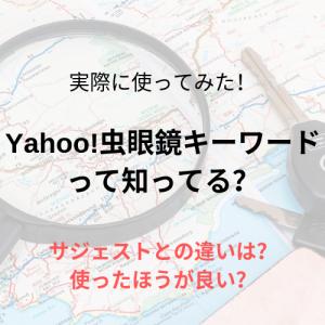 Yahoo!虫眼鏡キーワード使ってみた。サジェストとは違う!?使う価値はある!?