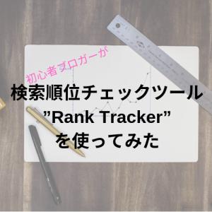 """【初心者ブロガー】が検索順位チェックツール""""Rank Tracker""""を使ってみた。【成果報告】"""