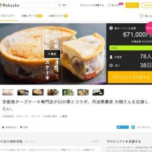 京都発チーズケーキ専門店が作る幻の和栗を使ったチーズケーキ