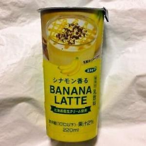 エルビー シナモン香る バナナラテ