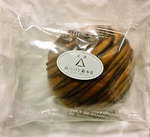 山一パン総本店 チョコフロマージュ