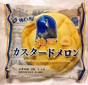 神戸屋 神戸 カスタードメロン