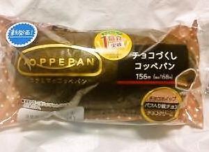 ファミリーマート チョコづくしコッペパン