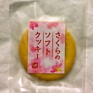 もへじ さくらのソフトクッキー