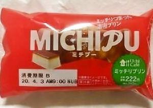 ローソン ウチカフェスイーツ ミチプー -ミッチリプリン-