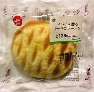 ミニストップ スパイス香るキーマカレーパン