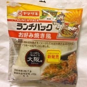 ヤマザキランチパック お好み焼き風(惣菜シリーズ)