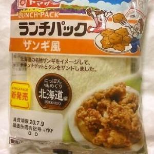 ヤマザキランチパック ザンギ風(惣菜シリーズ)