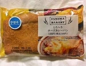 ファミリーマート とろ~りチーズカレーパン