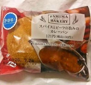 ファミリーマート スパイスとビーフの旨味のカレーパン