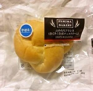 ファミリーマート ふわもちフランス(さくさく食感チョコクリーム)
