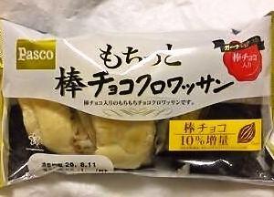 敷島製パン Pasco「もちっと棒チョコクロワッサン」