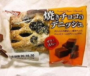 オイシス 焼きチョコのデニッシュ
