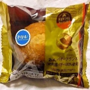 ファミリーマート あんバターフランス(欧州産バター100%使用)