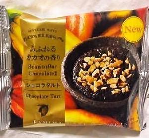 ファミリーマート あふれるカカオの香り ショコラタルト
