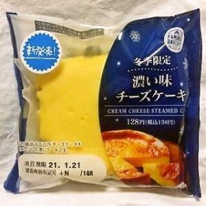 ファミリーマート 濃い味チーズケーキ 冬季限定