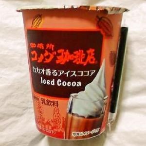 トーヨービバレッジ 珈琲所コメダ珈琲店 カカオ香るアイスココア
