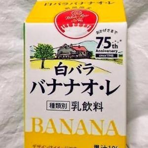 大山乳業 白バラバナナオ・レ 期間限定
