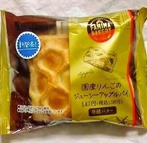 ファミリーマート 国産りんごのジューシーアップルパイ