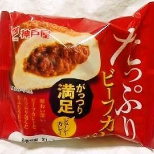 神戸屋 たっぷりビーフカレーパン