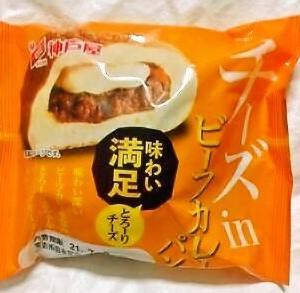 神戸屋 チーズinビーフカレーパン