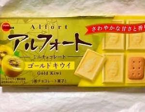 ブルボン アルフォート ミニチョコレート ゴールドキウイ