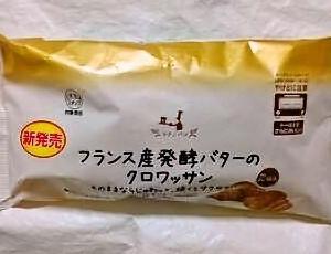ローソン マチノパン フランス産発酵バターのクロワッサン 2個入