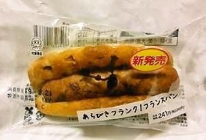 ローソン マチノパン あらびきフランク!フランスパン