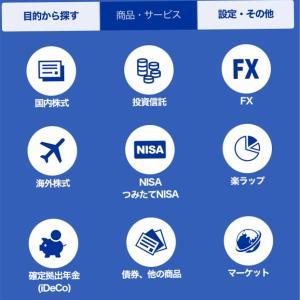 【積立NISA】意外と簡単な投資信託の始め方✳︎つみたてNISA