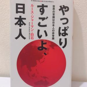 【読書】『やっぱりすごいよ、日本人』を読んだ感想✳︎日本人の強みと、英語学習について