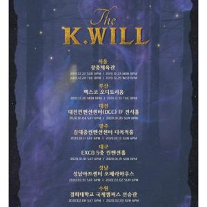 K.will 恒例 コンサートツアー 日程決定