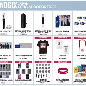 AB6IX 1ST WORLD TOUR <6IXENSE> IN JAPAN オフィシャルグッズ