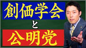 オリエンタルラジオ中田敦彦氏による「創価学会②」