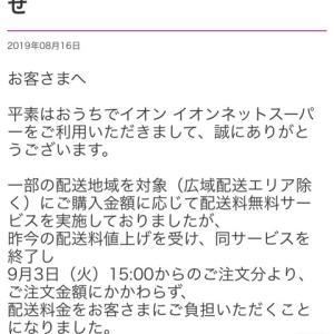哀しき『送料無料』終了の知らせ