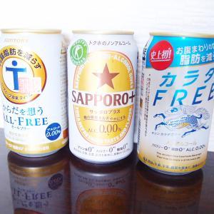 【飲み比べ】ダイエット効果のあるノンアルビール、味はどうなのよ?