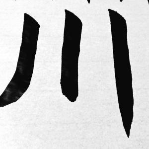 『書道8日目』パーティーでの話題