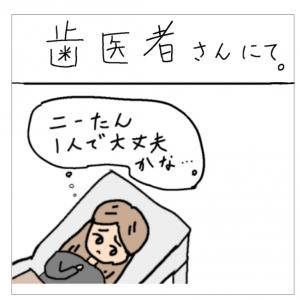 虫歯治療中。その時、3歳の息子は?(4コマ漫画)
