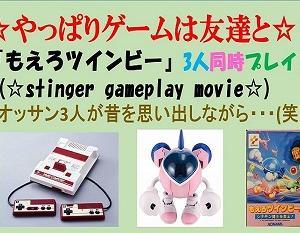 ☆ファミコン3人同時プレイ☆『もえろツインビー』動画UP♪